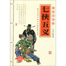 The Seven Heroes and Five Gallants 七侠五义