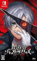 USED Nintendo Switch Murder Detective Jack the Ripper 02749 JAPAN IMPORT