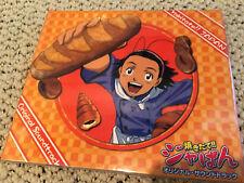 YAKITATE JAPAN SCORE MUSIC OST manga anime / game cd Soundtrack Miya