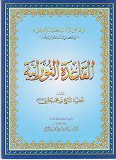 Al Qaidah An Noraniah (Size 8