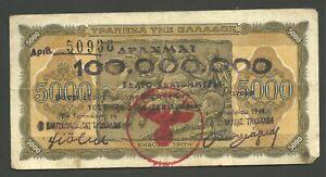 """1944/09/29 100.000.000Dr. """"TRIKALA"""" Emergency OVPT """"Frolich""""."""