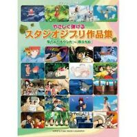 "Studio Ghibli Piano ""until The Wind Rises"" Beginner sheet music collection book"