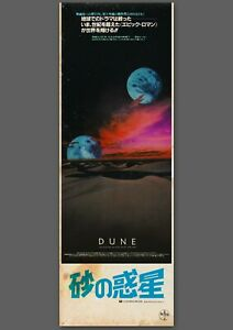 'DUNE' 1984 David Lynch sci-fi ART PRINT JAPANESE MOVIE POSTER RETRO