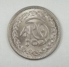 Pakistan Coin 1 Rupee, 1981, UNC, 1400th Hejira Anniversary