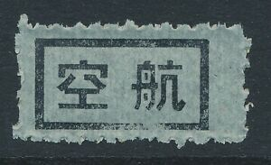 Lot Stamp Japan Revenue WWII Thin Paper MNG 1