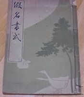 Japanese Vintage How To Write Kana Character Book Shodo Calligraphy