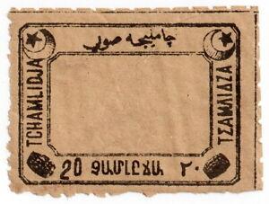 (I.B) Turkey Revenue : Istanbul Water Fountain Fund 20pi (Tchamlidja)
