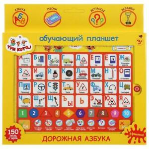 Educational Toy Tablet For Kids Alphabet & numbers Tree cats (Три кота) Russian