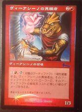 Hérétique Viashino JAPONAIS PREMIUM / FOIL - Japanese Heretic - Magic mtg