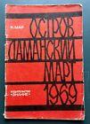 1969 Damansky Island March China Russian War Border Military Soviet Vintage Book