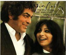 MANOS LOIZOS & HARIS ALEXIOU - Ta Tragoudia Tis Haroulas / Greek Music CD