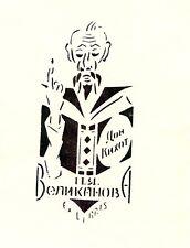 Don Quixote with Book, Ex libris Bookplate by Eugenia Kuznetsova, Russia