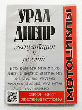 Use and repair Manual for Dnepr (MT), Ural (russian language)