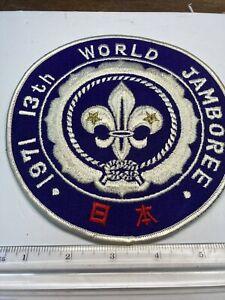 1971 World Boy Scout Jamboree Back Patch BSA