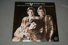 Yigal Bashan, Uzi Chitman, Jonathan Miller~Hed-Arzi Records BAN 15152~Israel