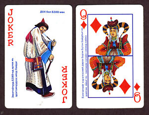 Mongolian special playing cards, Mongolia, before 2005