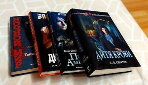 Russische Bücher 4 Stk. Книги на Русском Языке различных авторов