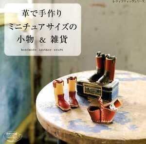 Handmade Miniature Leather Craft - Japanese Craft Book