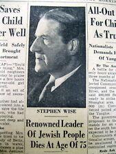 1949 newspaper DEATH of ZIONIST Jewish leader REFORM RABBI STEPHEN WISE Judaica