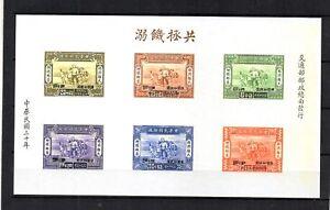 WWII REP OF CHINA 1944 WAR REFUGEES SOUVENIR SHEET B9a. REPLICA. FACSIMILE.