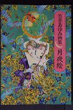 JAPAN Ayumi Kasai Art Book: Tsukiyoe