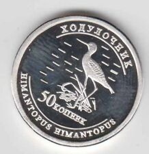 CRIMEA KRIM 50 Kopeek 2014 Bird, unusual coinage