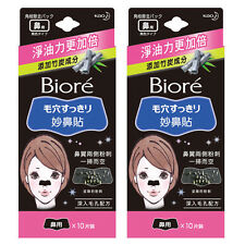 [BIORE] Pore Pack BLACK Strips Deep Nose Cleansing Remove Blackhead (20 Sheets)