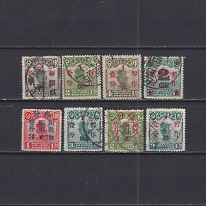 REPUBLIC OF CHINA, Set of 8 Stamps, Overprint, Junk boat, Used
