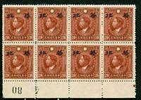 North China 1943 Japan Occ 20¢ NP Martyr Type A CSS NC181 Margin Block MNH J981