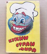 World NATIONAL CUISINE Culinary Recipes Baking cakes cookies Russian Cookbook