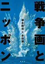 War Pictures and Nippon Paperback (Softcover) - 2015/6/24 Aida Makoto (Author),
