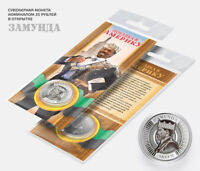Coin 25 rubles prince Akeem Zamunda Russia movie Coming to America