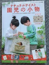 Japanese Children's Craft Pattern Sewing Book with Fabric inside