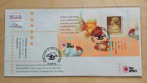 Hong Kong 1991 World Stamp Expo Phila Nippon Goldfish Def No.2 SS FDC香港纪念世界邮展首日封