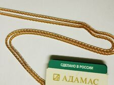 585 or 14 ct Russian Rose Gold Chain 2.72 gr ( Rhombus ) The length - 50 cm.