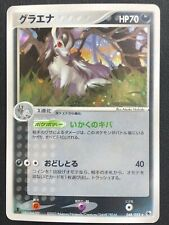 JAPANESE POKEMON CARD ADV EX RUBY&SAPPHIRE - MIGHTYENA 048/055 1ST HOLO - VG/EXC