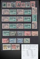 1895 TO 1966 URUGUAY  LOT USED + MINT HINGED , NO GUM NEVER H SCT. 115 TO C298