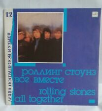 The Rolling Stones - All together (LP) Russian vinyl made in USSR Melodia