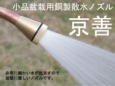 copper watering nozzle for bonsai #New Kyozen / Most Tenderly Fine Water / 330mm