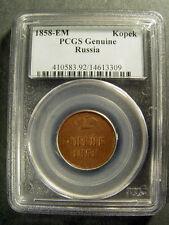 1858-EM 1 KOPEK  RUSSIA  PCGS Genuine