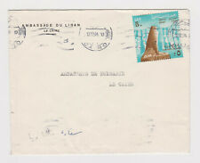 Uar United Arab Republic Egypt 1960s Embassy Cover with Nice Stamp - p37999