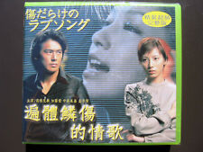 Japanese Drama TAINTED LOVE SONG VCD