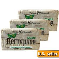 3 PACK Birch tar soap bar 5oz Cosmetic Eczema Skin problems New Russian Soap