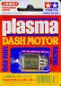 TAMIYA 15186 Mini 4WD plasma DASH MOTOR