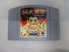 N64 -- 64 Oozumou -- Can data save! Nintendo 64, JAPAN Game Nintendo. 19115