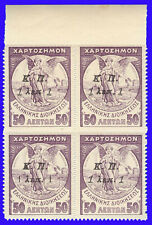 """GREECE CHARITY 1917 Κ.Π.on Fiscals 1/50 lep. B4 two straight """"1"""" MNH SIG UP REQ"""