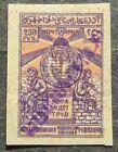 Azerbaijan 1922 Postmaster provisional 250R/33000R, Liap #40 MNG signed
