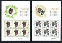CHINA 2020-1 MINI S/S 鼠年 New Year of RAT Zodiac Stamps