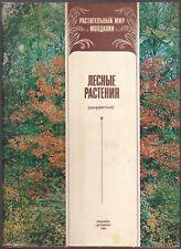 Лесные растения Растительный мир Молдавии Russian 1986 Forest plants (Vascular)