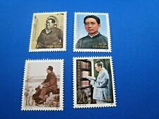 CHINA (PRC)  -  SCOTT # 1896-1899       MNH